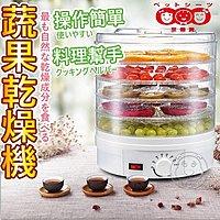 【🐱🐶48H出貨烘乾機乾乾果機