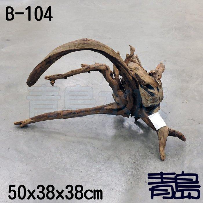五1↓。。。青島水族。。。B-104煙燻沉木 黃金流木 莫絲 莫斯 默思 青龍石 造景==50*38*38cm