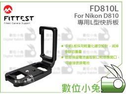 數位小兔【FD810L Nikon D810 Arca L型快拆板】豎拍板 快拆板 直拍 手柄 金屬握把