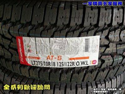 【桃園 小李輪胎】NAKANG 南港 AT5 265-70-15 越野胎 休旅胎 全系列規格 超低價供應 歡迎詢價