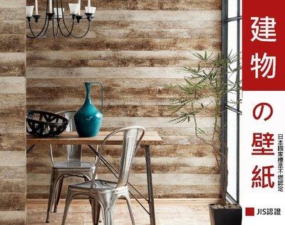 【LondonEYE】LOFT工業風 • 日本進口建材壁紙 • 破壞枕木牆 餐廳裝潢/水泥壁紙/貨櫃早午餐/棧板 直廣