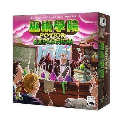 【陽光桌遊世界】(免運) Potion Explosion 巫術學院 繁體中文版 德國桌上遊戲 Board Game