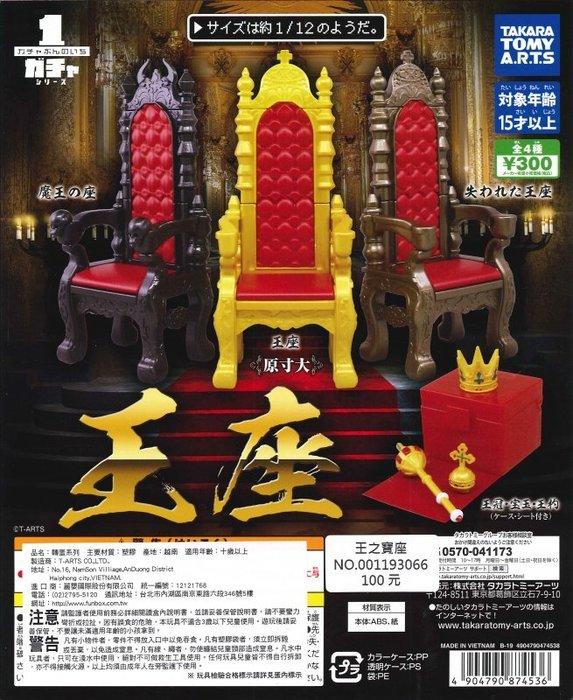 【扭蛋屋】王之寶座《全4款》