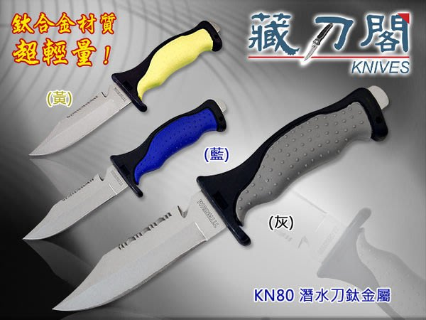 《藏刀閣》KN80 潛水刀鈦金屬~免運費!