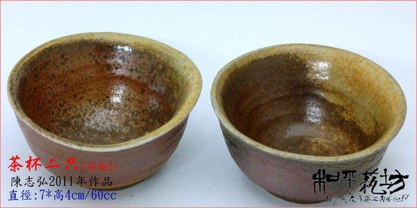 《和平藝坊》手捏茶杯二只2(柴燒系列)陳志弘的精彩作品結緣分享