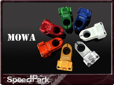 速度公園 MOWA 超輕量CNC 下坡車龍頭 60mm 176克 捷安特 下坡車 登山車 首選