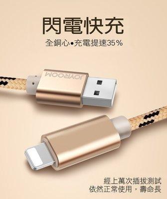 2.4A急速快充JOYROOM編織充電傳輸線APPLE IOS USB數據線 傳輸線 充電線5/5S/5C
