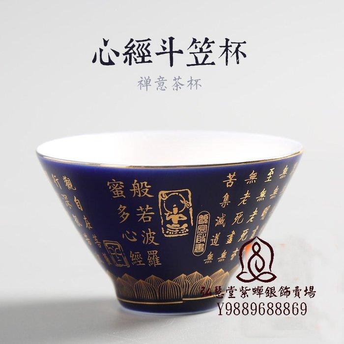 【弘慧堂】 高檔日式鬥笠杯 品茗禪意水杯子功夫茶杯陶瓷 般若波邏蜜多心經茶盞(一組3個)