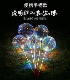 波波球 加送球竿 網紅氣球 LED帶燈 閃亮發光 告白氣球 生日派對 婚慶裝飾 告白 聖誕節禮物 聖誕節佈置 18吋整套