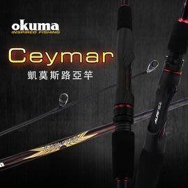 《屏東海豐》~ 特價~ OKUMA Ceymar 凱莫斯 路亞竿 M L ML UL 直柄 槍柄 6尺6