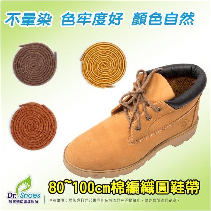 棉編織圓鞋帶80~100cm wolverine戶外登山靴 澳洲品牌舒凱爾shucare高級鞋帶╭*鞋博士嚴選鞋材*╯