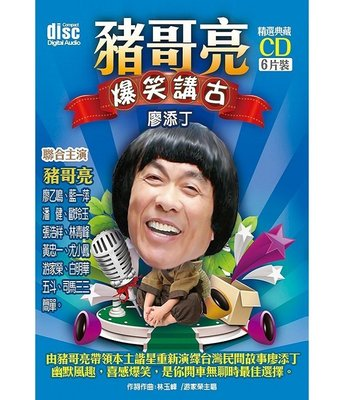 河馬音像:豬哥亮爆笑講古廖添丁CD (6片裝) 全新未拆_起標價=直購價