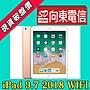 【向東- 公館萬隆店】全新apple ipad 9.7 (2...