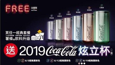 現貨∼2019年麥當勞 【McDonald's】COCA COLA 可口可樂 炫立杯一套6款