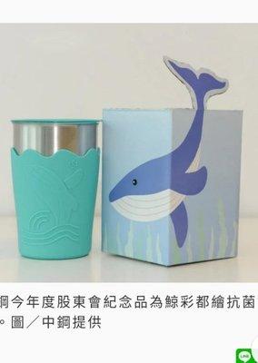 中鋼股東會紀念品~ 鯨彩都繪抗菌鋼杯  外包裝可DIY成筆筒