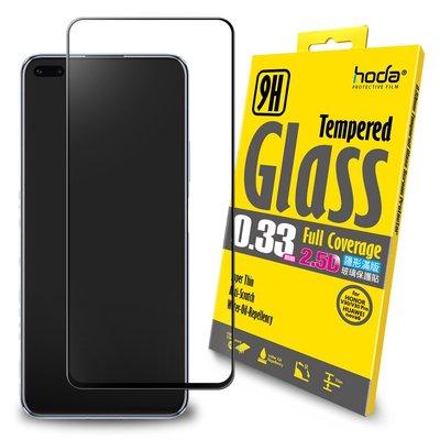 hoda 隱形 高透光 0.33mm  2.5D 9H 滿版 鋼化玻璃保護貼,榮耀 honor V30 V30 Pro