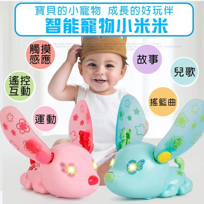 互動 精靈小米米 故事機 智慧寵物 小精靈 電子狗 寵物機 跳舞小精靈 觸摸感應 嬰幼兒玩具【G330051】塔克玩具