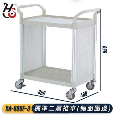廣泛應用➤華塑 標準二層推車(側圍邊)(灰白) RA-808F-3 (置物架/房務車/清潔車/工作車/工作推車/手推車)