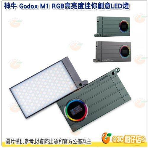 神牛 Godox M1 RGB高亮度迷你創意LED燈 公司貨 綠/灰 迷你LED板燈 可變色溫 持續燈 攝影燈 補光燈