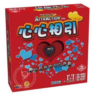 骰子人桌遊-(超優惠)心心相引Hearts of AttrAction(繁)推啤酒遊戲