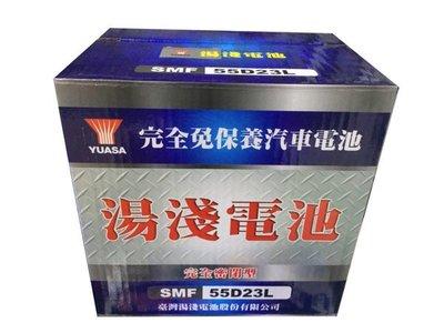 (請先詢價) 湯淺 YUASA 55D23L 55D23R 免加水電池