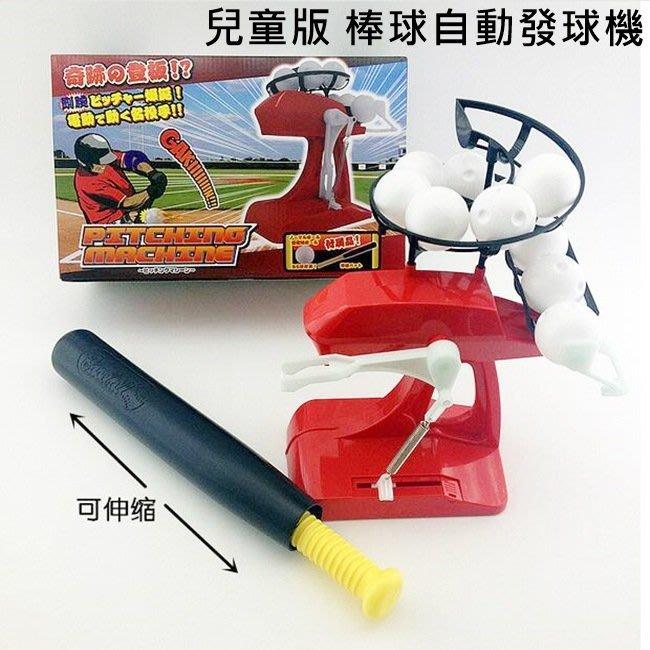 【塔克玩具】變化球 自動發球機 棒球投球機 打擊練習機 幼兒投球 伸縮棒球 戶外室內運動