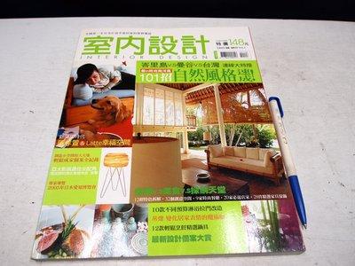 【懶得出門二手書】《室內設計03》新同居時代陳孝萱&Latte幸福空間(B25D13)