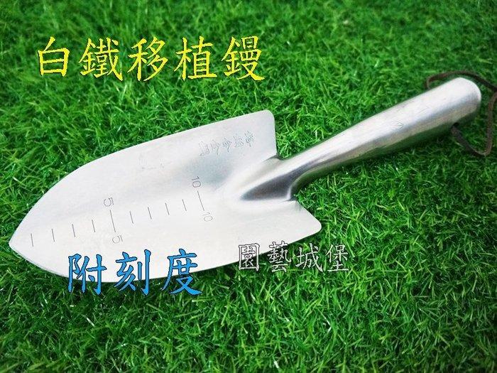 【園藝城堡】白鐵移植鏝 不鏽鋼移植鏝 折不彎 附刻度 花鏟 鏟子