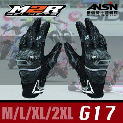 [安信騎士] M2R G-17 黑 防摔手套 可觸控 長版 手套 G17