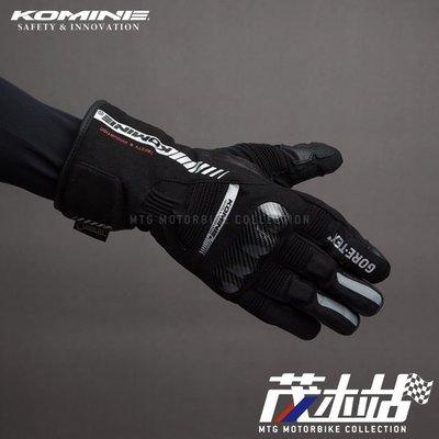 ❖茂木站 MTG❖ 日本 KOMINE GK-806 手套 秋冬 防水 保暖 GORE-TEX 長手套 GK806。黑