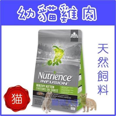 **貓狗大王**Nutrience 紐崔斯  INFUSION天然幼貓(雞肉)----1.13公斤