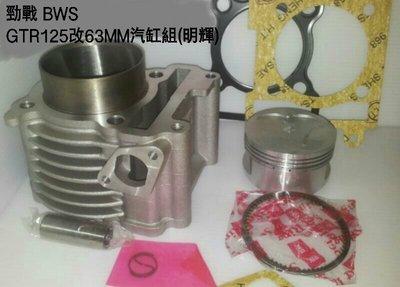 勁戰 BWS GTR125改63MM汽缸組(明輝) 台南市