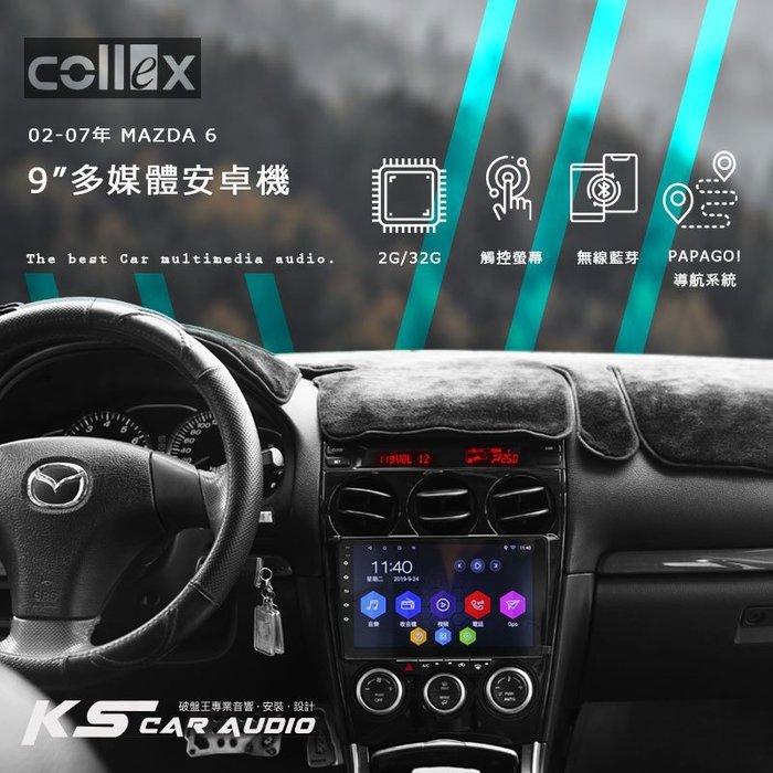 M1C【9吋安卓專用機】02-07年 Mazda 6 馬六 1080P高畫質 全觸控 2G/32G 無線藍芽|岡山破盤王