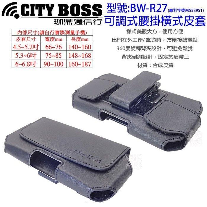 捌 CITY BOSS 4.5吋~6.8吋旋轉夾扣倒扣設計 PU皮質腰掛皮套橫式橫入 BWR27 可調式橫式 腰間保護套