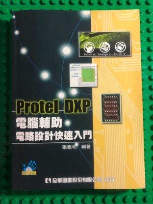 Propel DXP 電腦設計快速入門。免運費