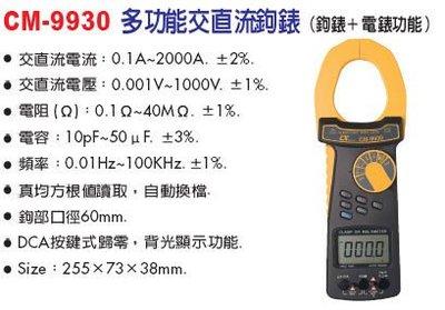 TECPEL 泰菱 》CM-9930 智慧型交直流鉤錶 2000A 三用電錶、勾表二合一機種 鉤表 勾錶 勾表