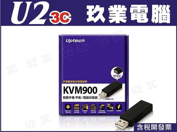 『嘉義U23C含稅開發票』UPTECH 登昌恆 KVM900 智慧手機 平板/電腦切換器 同步顯示 簡報 全螢幕