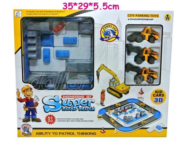寶貝玩具屋二館☆【車車】豪華大份量---51PCS建設工程工地遊戲拼裝軌道車組89105