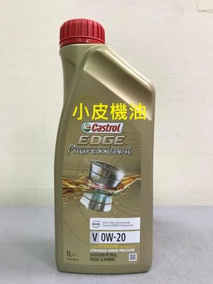 【小皮機油】整箱價 嘉實多 CASTROL EDGE V 0W20 0W-20 VOLVO VCC RBSO-2AE