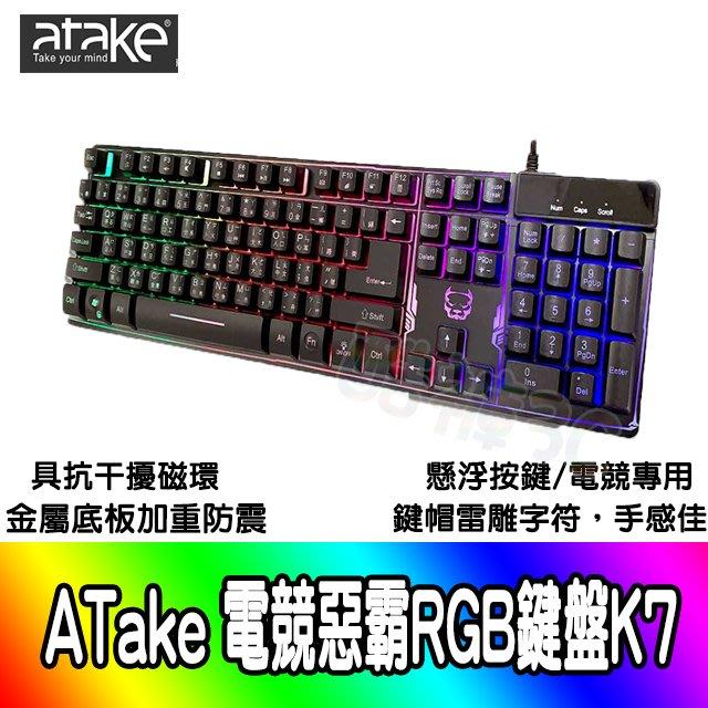 ATake 電競RGB鍵盤K7 金屬底板加重防震 懸浮按鍵 達8百萬次按鍵壽命 鍵盤 電競鍵盤 機械鍵盤