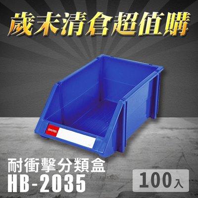 【歲末清倉超值購】 樹德 分類整理盒 HB-2035 (100入) 耐衝擊 收納 置物/工具箱/工具盒/零件盒/分類盒