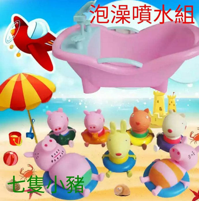 Peppa pig 粉紅豬小妹 兒童快樂遊戲園 浴室洗澡噴水小豬7隻 (特價中) 買2盒送貼紙