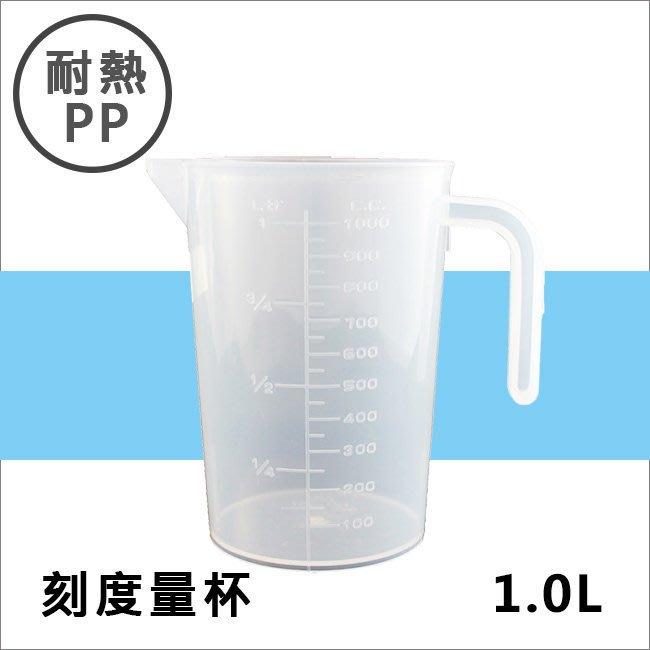 耐熱PP刻度帶把量杯1000ML 塑膠量杯帶手把 實驗室/餐廳/廚房專用 溶劑量杯 調漆杯