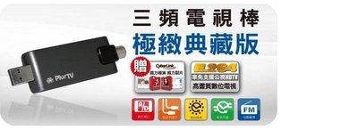 【強強2店】廣寰數位電視棒 巨星限定版附配件:天缐-   如新