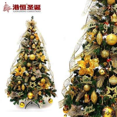 聖誕樹 聖誕裝飾 1.5米圣誕樹套餐裝飾210cm套餐圣誕樹英式風格金色系裝飾品全館免運價格下殺