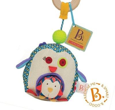 【晴空飛翔】美國B.toys感統玩具 企鵝愛抱抱 Penguin-Whee 刺激觸覺與聽覺發展 台中可面交