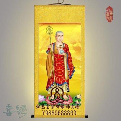 【弘慧堂】地藏王菩薩畫像 地藏菩薩掛畫 佛堂寺廟裝飾畫 絲綢畫卷軸畫