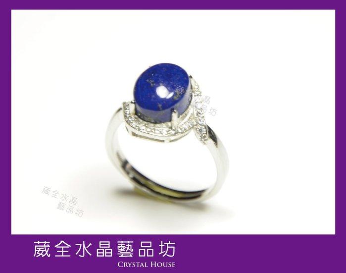【崴全水晶】頂級 天然 帝王 青金石 戒指