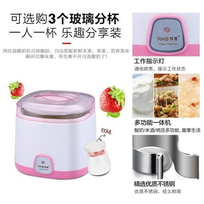 Yoice/優益 Y-SA11迷你酸奶機家用全自動不銹鋼內膽分杯