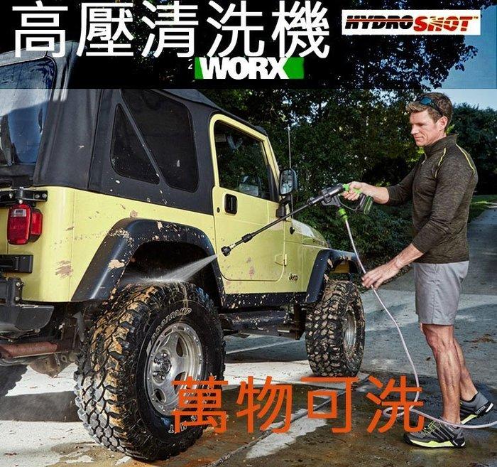 2019 WU629新版威克士WORX鋰電20V高壓清洗機 免插電高壓洗車氣泵 露營車洗救車移動電源充電